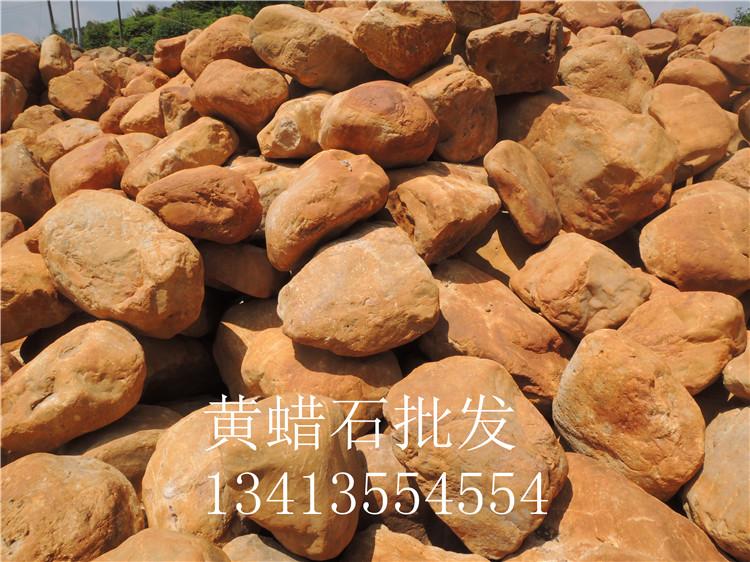 供应黄色园林石 黄蜡石驳岸石 园林黄蜡石批发