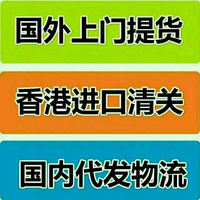 香港快件进口睡眠水几天能到大陆