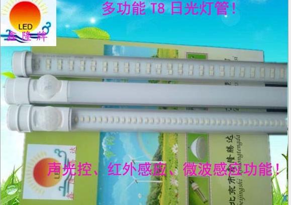 led红外感应日光灯管 led感应日光灯 t8红外线日光灯管厂家