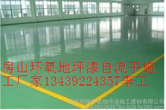 北京耐磨树脂自流平厂家环氧地坪漆施工 顺义车间无尘地面漆地板漆厂家