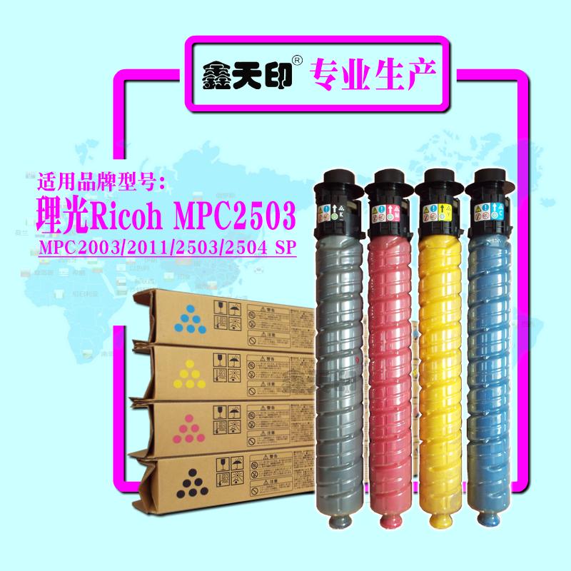 适用理光MPC2503粉盒2011SP碳粉2504SP彩色墨粉