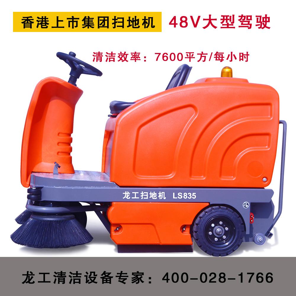 龙工驾驶式扫地机ls835物业小区车间用扫地机电动扫地车道路