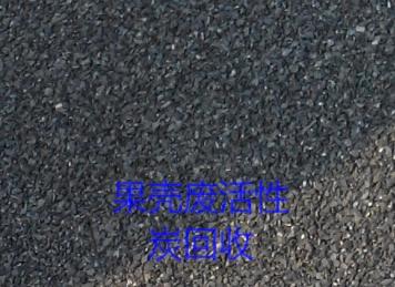 废旧活性炭类型处理于回收