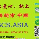 """购物献爱心就上""""慈善超市.中国""""现在注册会员可以送购物红包两个商家入驻送价值100元微信摇一摇设备"""