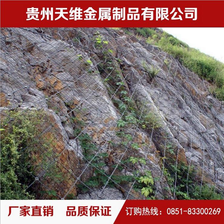边坡防护网 主动防护网 被动防护网 钢丝绳网 山体边坡防护 贵州被动防护网