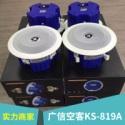 广信空客KS-819A蓝牙手机户外迷你礼品无线蓝牙小音箱厂家直销