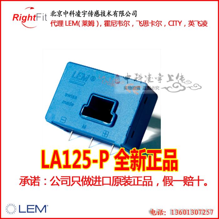 LA125-P电流传感器