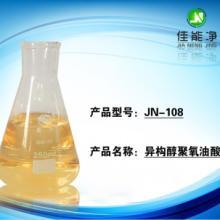 除蜡水原料异构醇聚氧油酸皂