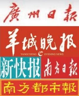 广州注销公告登报200元02061825812