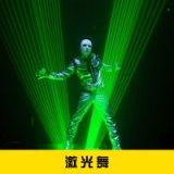杭州欧尚文化传播演出服务激光舞表演 新奇创意节目激光艺术表演