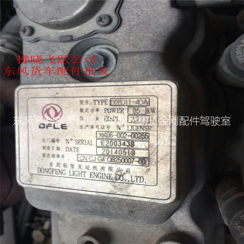 东风锐铃汽货车配件ZD28发动机轻型ZD30喷油器总成