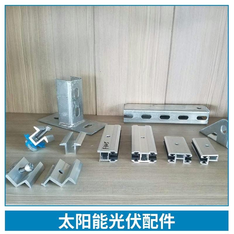 太阳能光伏配件 单晶/多晶硅电池板组件/铝合金压块/薄膜光伏支架