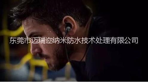 蓝牙运动耳机PCB纳米防水涂层 防汗 蓝牙运动耳机PCB纳米防水小米 耳机电路板做防水防盐雾