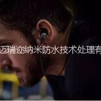 蓝牙运动耳机PCB纳米防水涂层 防汗