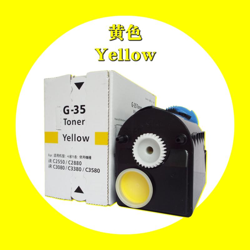 适用佳能 NPG-35粉盒C2550 C2880 C3380彩色碳粉