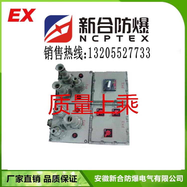 BXMD51防爆插座箱 可以专门