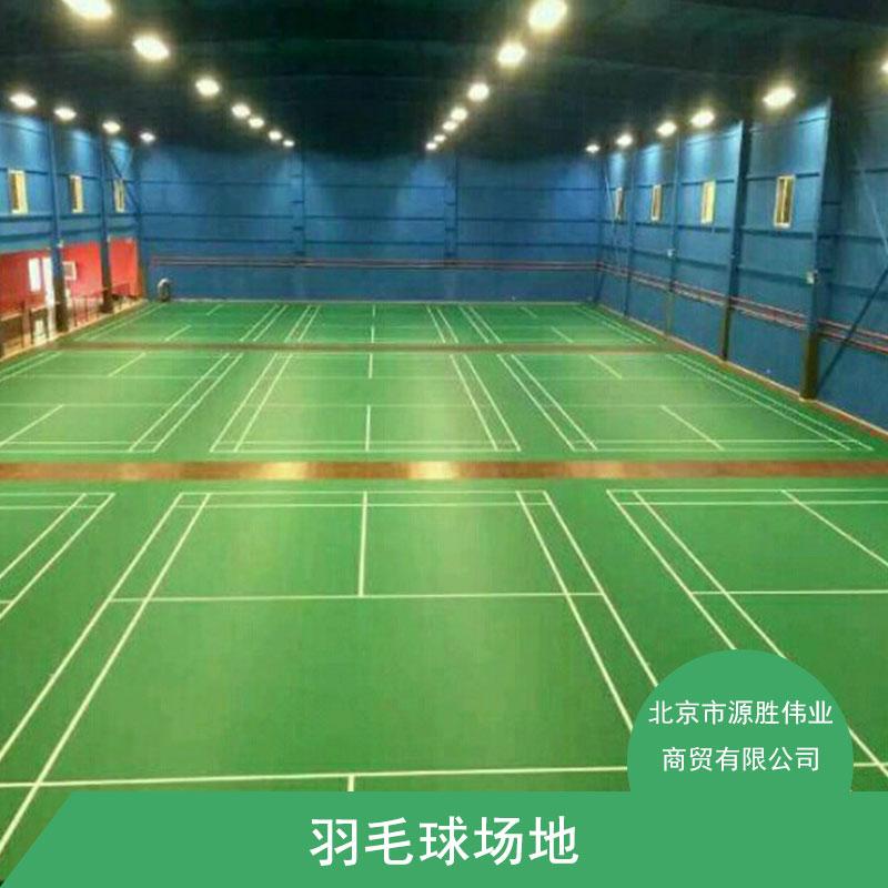 羽毛球场地塑胶地板 室外羽毛球场地 羽毛球场地胶 羽毛球专用地板