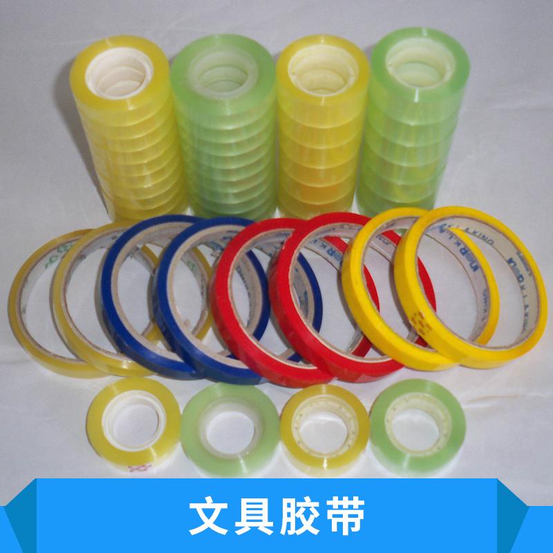 宁波文具胶带批发 办公用品胶条,胶带纸彩色文具胶带厂家直销