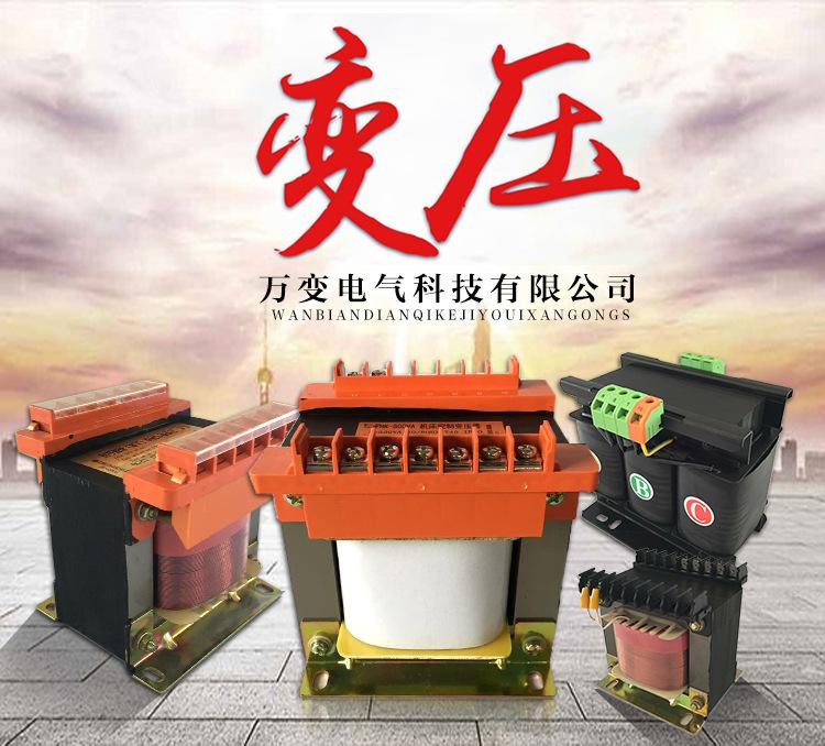 万变JBK5-300VA数控机床控制变压器 380V转220/110/36/24/12/6.3