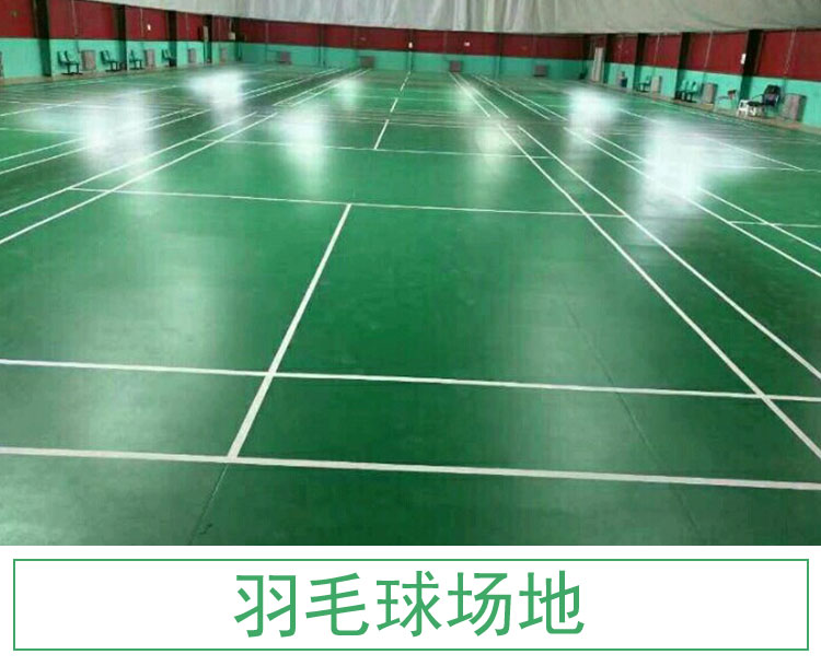 羽毛球地胶价格施工 羽毛球地胶品牌 羽毛球pvc地板 羽毛球标准场地