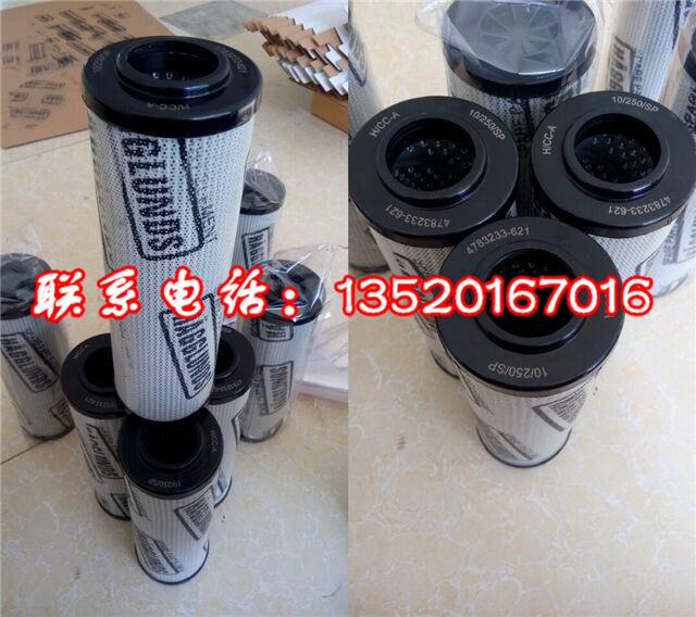 赫格隆滤芯4783233-622进口现货