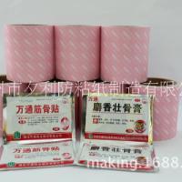 浙江离型纸供应商  贴膏专用离型纸批发  浙江离型纸厂家 离型纸
