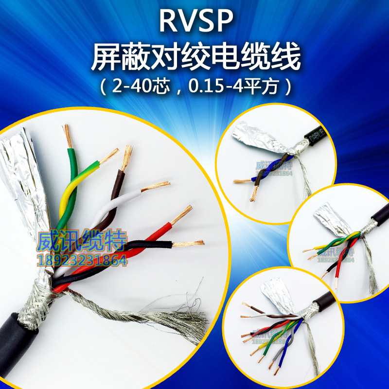 国标纯铜485信号线RVSP2/4/6/8芯双绞对绞屏蔽线0.2/0.3/0.5平方 RVSP对绞屏蔽控制电缆