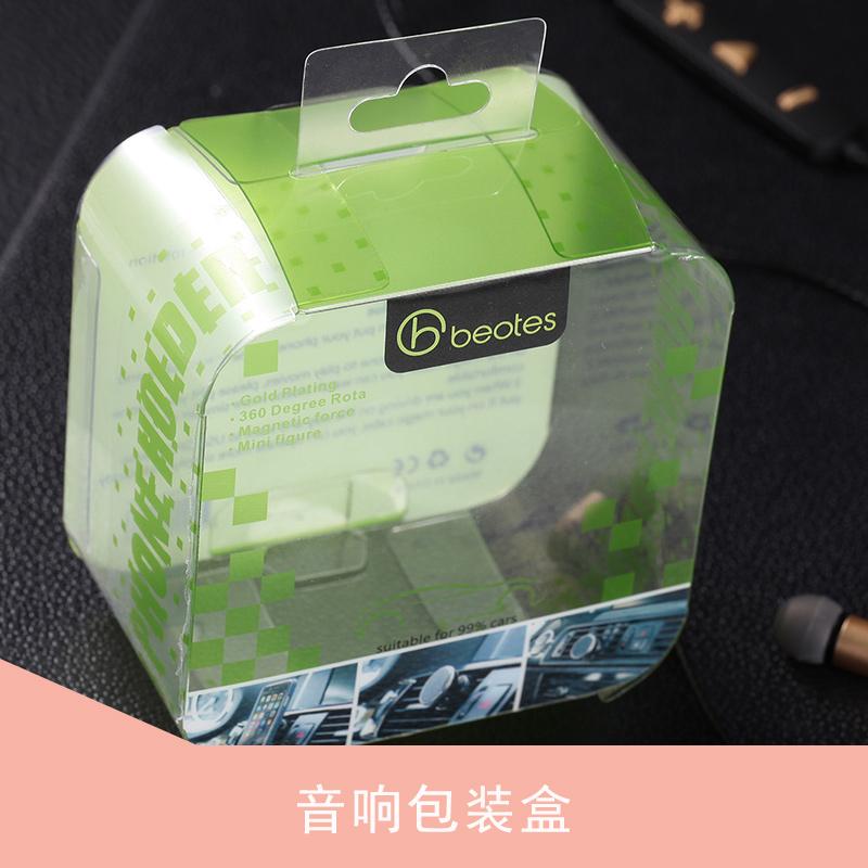 广州永裕胶盒音响包装盒 数码电子产品电脑配件销售终端塑料包装盒