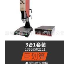厂家大量销售粘扣带焊接机 魔术贴焊接机 无纺布焊接机 超声波焊接机 压焊机