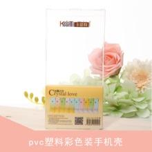广州永裕pvc塑料彩色装手机壳包装盒加工定制手机配件包装塑料包盒