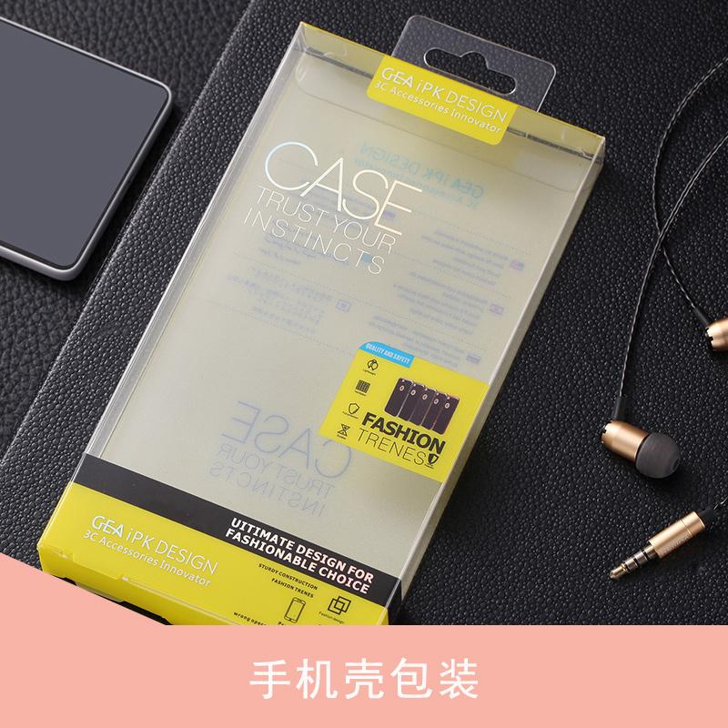 手机壳包装 手机配件销售包装/终端包装UV印刷塑料包装盒厂家定制