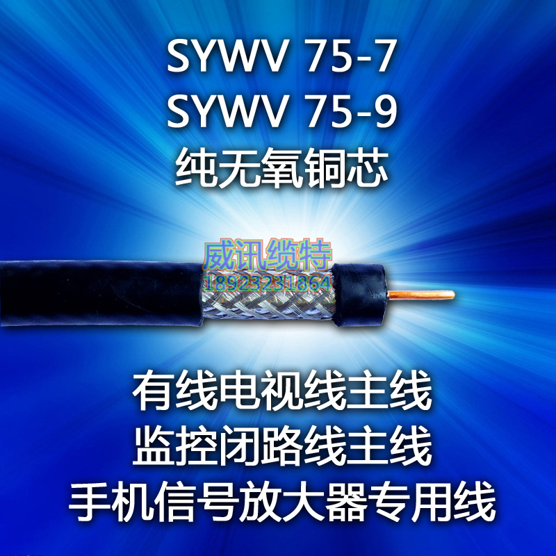 SYWV75-7/-9有线电视线主线监控闭路视频线主线手机放大器专用线 SYWV75-7/-9电视线主线