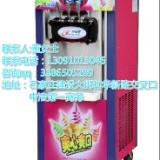 冰激凌机器冰淇淋机器
