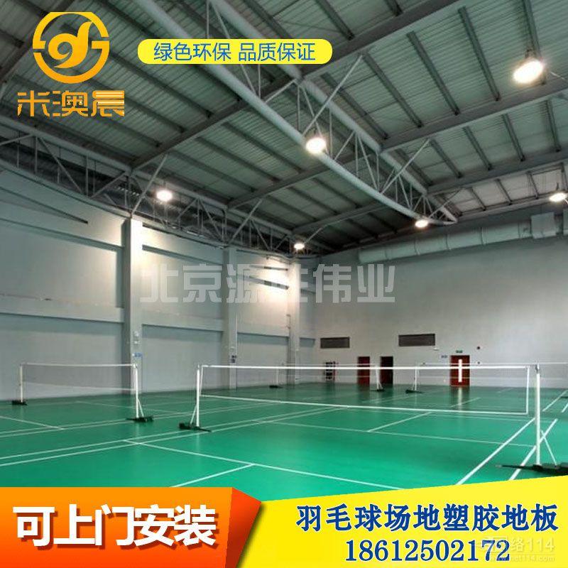 米澳晨 羽毛球地胶品牌 塑胶地板 羽毛球专用地板 塑胶羽毛球