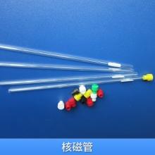 美国WILMAD核磁管 盛放样品试验小玻璃管核磁共振核磁样品管批发