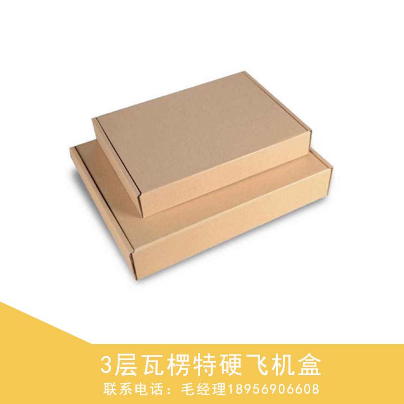 3层瓦楞特硬飞机盒定做淘宝快递包装盒邮政方形奶粉顺丰纸箱厂家