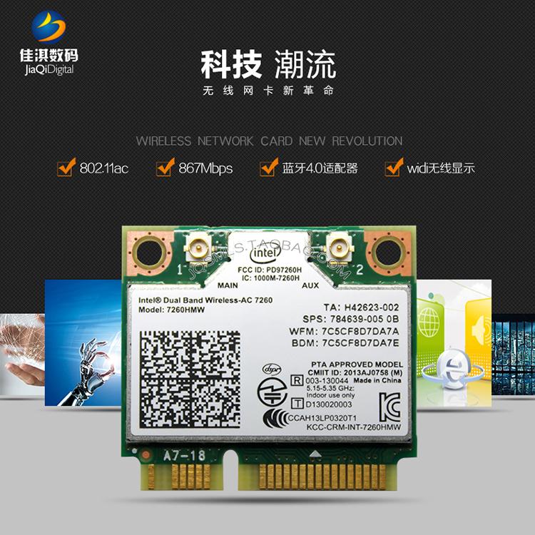 INTEL Wireless-AC 7260 HMW 802.11ac 无线网卡867M蓝牙4.0双频5g