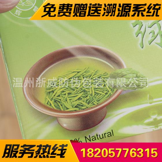方形茶叶包装纸盒 翻盖白卡纸绿茶盒定制 创意通用包装礼品盒定做