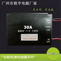 客车24V转12V转换器  大巴24V专用电源 公交车稳压电源