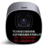 华为TE10一体化视频会议终端