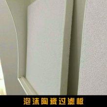 铝熔体净化处理泡沫陶瓷过滤板 耐高温SIVEX-S过滤板厂家直销