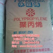 PP 聚丙烯 3015 台湾台塑 YUNGSOX 抗冲击性