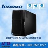 联想服务器X3500M5报价 成都联想服务器代理商