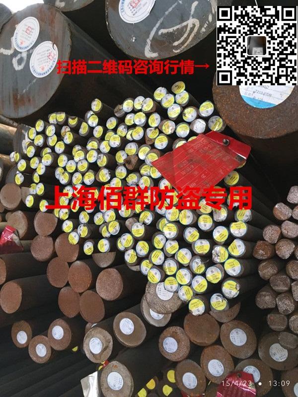 Q345E宝钢圆钢价格/ Q345E宝钢圆钢上海现货/ Q345E宝钢圆钢上海现货哪里有