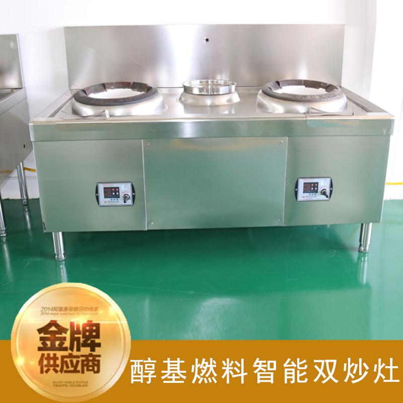 广东醇基燃料智能双炒灶 全不锈厨房灶具醇基专用双炒单尾灶厂家直销
