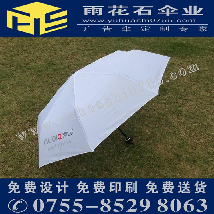 广告雨伞图片/广告雨伞样板图 (1)