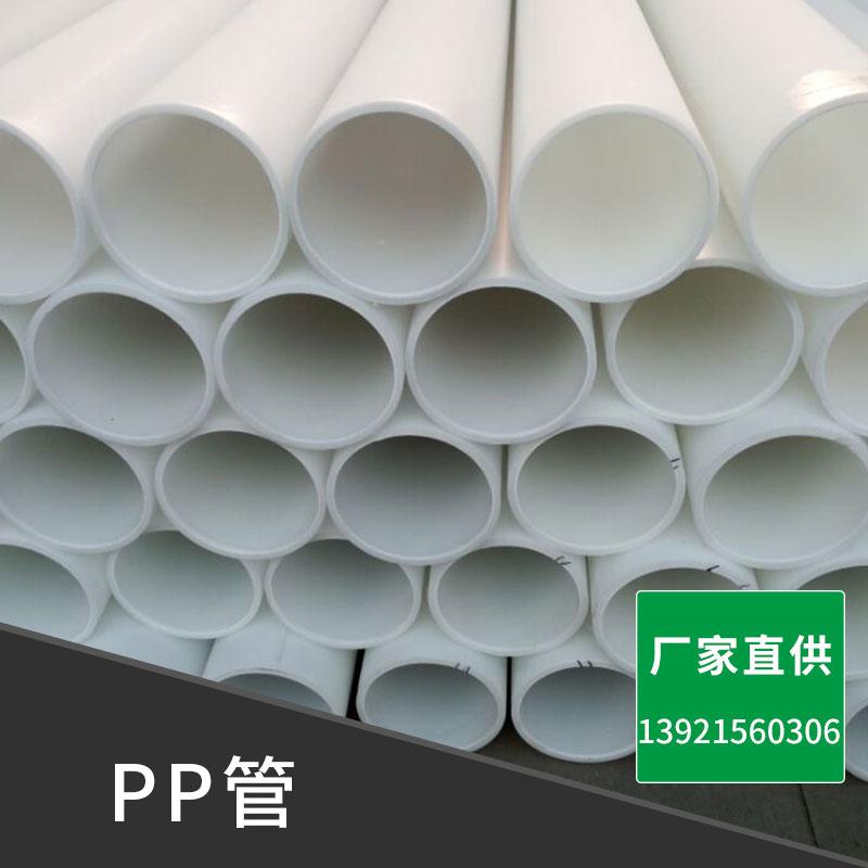 供应绿岛PP管厂家,FRPP管质量那家好,江苏绿岛PP通风排气管