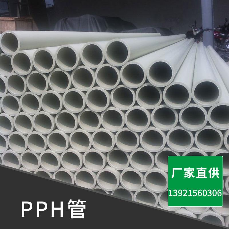 PPH管,江苏防腐PPH管批发,PPH管材.江苏绿岛.厂家直供