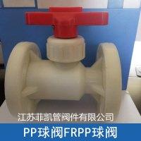 FRPP球阀PP球阀 流体管道系统耐化学腐蚀控制调节阀门法兰球阀