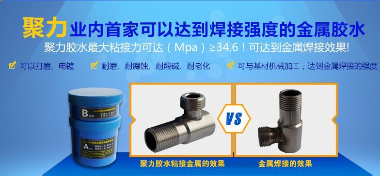 AB胶·快干AB胶·环氧AB胶·快干金属AB胶· 聚力JL-605快干环氧AB胶